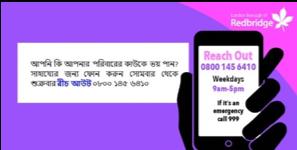 Redbridge domestic violence campaign